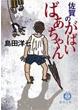 島田洋七 「佐賀のがばいばあちゃん」